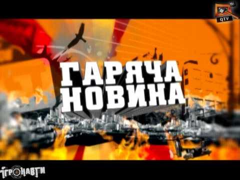 Горячая новость: Антонов делает игру про Украину - Игронавты на QTV 135 выпуск!