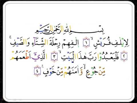Belajar Tajwid Surat Ke 106 Al Quraisy Tajwid Terjemah