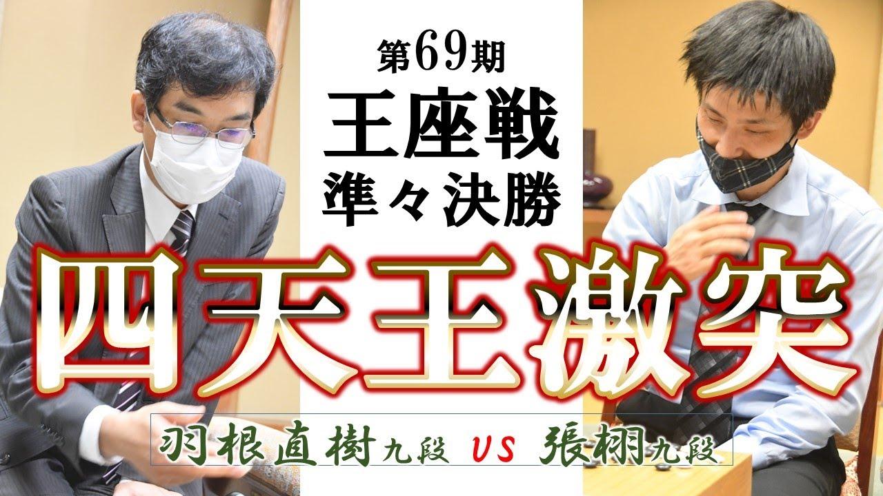 第69期王座戦準々決勝【羽根直樹九段-張栩九段】