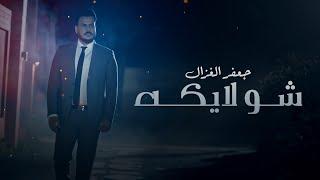 جعفر الغزال - شو لايكه (فيديو كليب) | 2019