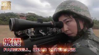 《晚霞》「国防微视频-军歌嘹亮」20201211 | 军迷天下 - YouTube