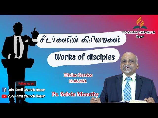 சீடர்களின் கிரியைகள் | Works of disciples | Pr. Selvin Moorthy|Divine Service|SDA Tamil Church Hosur