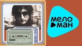 Зоопарк - Играйте дома часть A (Альбом 2005)