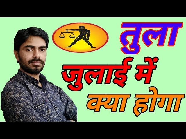 ???? ???? ????? 2018 ???? ???? ???? ??? || tula rashi July 2018 (Libra) horoscope