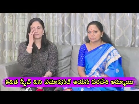 MP Kavitha Most Emotional Speech With Foreigner | TRS | Political Qube