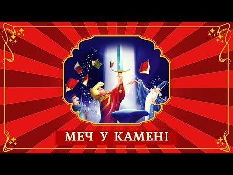 🎯 МЕЧ У КАМЕНІ (The Sword in the Stone) - АУДІОКАЗКА - Ukrainian Fairy Tale -  Уолт Дісней