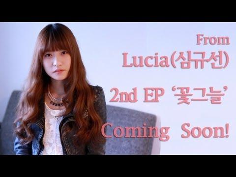 루시아 [Clip] Lucia(심규선) - EP 꽃그늘 앨범 발매 기념 인사 메시지