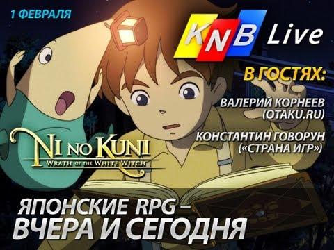 """KNB Live. 01.02.13. """"Японские RPG - Вчера и Сегодня"""". ЗАПИСЬ ЭФИРА"""
