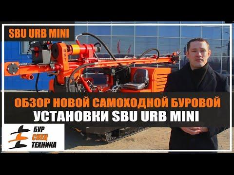 Обзор новой самоходной буровой установки SBU URB MINI-M от Бурспецтехники.