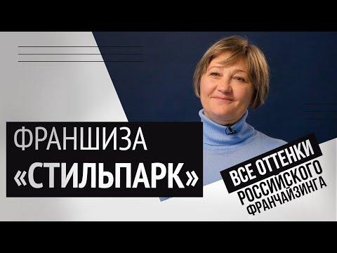 Франшиза «Стильпарк»: никогда не сдаваться!