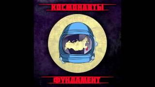 Космонавты - AMG