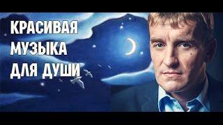 Спокойная музыка для души: Дмитрий Романенко - Сновидения