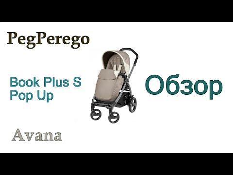 Обзор прогулочной коляски PegPerego Book Plus S Pop Up
