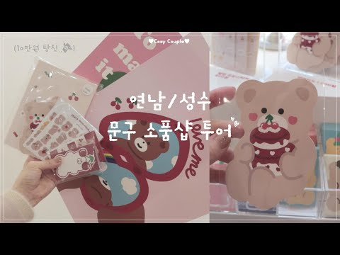CozyCouple's Korea stationery propshop date🐻 ( IU 2020 season's greetings💙) from YouTube · Duration:  14 minutes 40 seconds