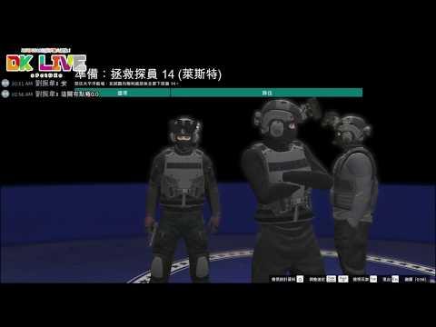 【DK 】GTA5 PC 日常實況 Part316