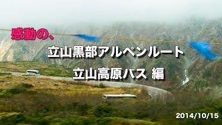 立山黒部アルペンルート 立山高原バス編 2014/10/15