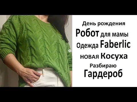 Домашний #VLOG Мой день рождения #Фаберлик #одежда для мужа
