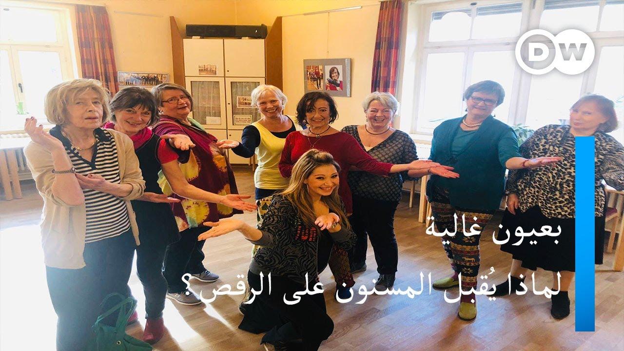تعرف على سر إقبال المسنين في ألمانيا على الرقص! | بعيون غالية