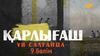 «Қарлығаш ұя салғанда» 9 бөлім \ «Карлыгаш уя салганда» 9 серия