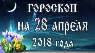 Гороскоп на сегодня 28 апреля 2018 года. Полнолуние через 2 дня