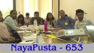 Media Literacy | Sanskrit | NayaPusta - 653