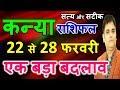 Kanya Rashi 22se28 February 2019/Saptahik Rashifal/कन्या चौथा सप्ताह/VIRGO 4th Week Horoscope
