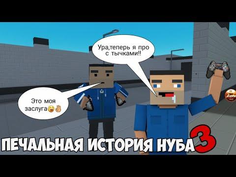 Грустная История Нуба 3 (Block Strike/Блок Страйк) Луни