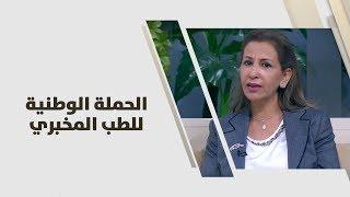 د. منار آغا النمر - الحملة الوطنية للطب المخبري
