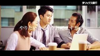【公式】オリックス銀行カードローン web動画 遊び篇 thumbnail