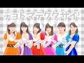 【スマイレンジ】チョトマテクダサイ!【歌真似】 の動画、YouTube動画。