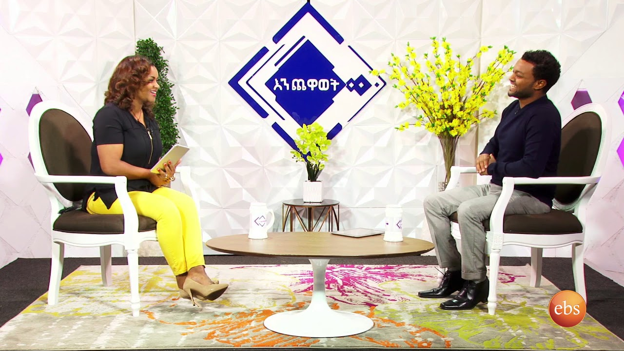 Enchewawet እንጨዋወት: Talk With Artist Zemariam Niguse - ቆይታ ከአርቲስት ዘማሪያም ንጉሴ ጋር