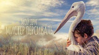 Мой друг мистер Персиваль — русский трейлер