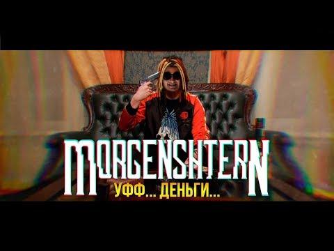 MORGENSHTERN – RIP [Премьера Клипа]