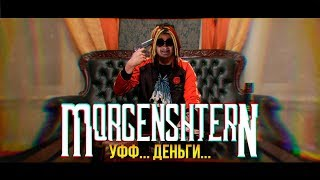 MORGENSHTERN - Уфф... Деньги... [Режиссёрская версия]