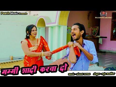 Mammy Shadi Karwa Do#latest Haryanvi Dj Song#मम्मी शादी करवा दो#vivek#pt. Ram Avtar Sharma#tau Behra