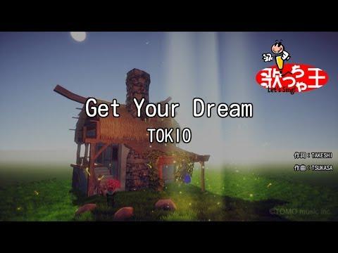 カラオケ get your dream tokio youtube