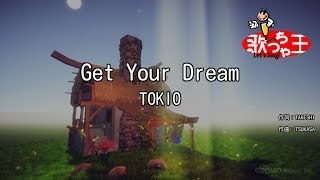 【カラオケ】Get Your Dream/TOKIO