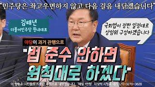 """김태년 """"야당이 과거 관행으로 법 준수 안하면 원칙대로 하겠다"""""""