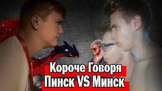 КОРОЧЕ ГОВОРЯ, ПИНСК VS МИНСК
