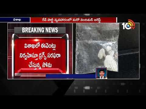 Key Suspect arrest in Rushikonda Rave Party Case   Visakhapatnam   10TV News