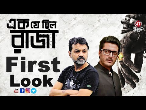 Ek Je Chhilo Raja | First Look | Srijit mukherjee upcoming movie  | Jisshu | Anjan | Anirban