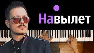 PLC - Навылет ● караоке | PIANO_KARAOKE ● ᴴᴰ + НОТЫ & MIDI