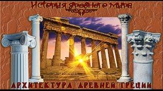 видео Архитектура Древней Греции