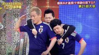 細かすぎて伝わらないモノマネ選手権 日本代表 アジアカップハイライト