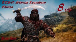 Прохождение TESV: Skyrim Legendary Edition с модами #8 сер.