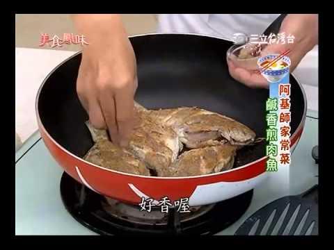 美食鳳味阿基師 鹹香煎肉魚食譜。
