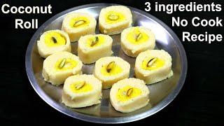 १० मिनट में टेस्टी मिठाई बिना गैस जलायें   3 Ingredients Recipe   Coconut Sweets Recipe   Kabita