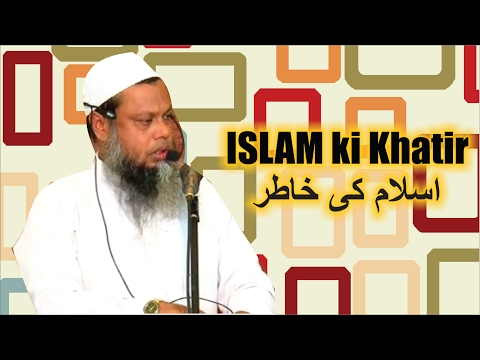 Islam ke Khatir اسلام کی خاطر by Shakeel Ahmed