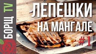 Лаваш с сыром | Готовим армянский лаваш с начинкой на костре
