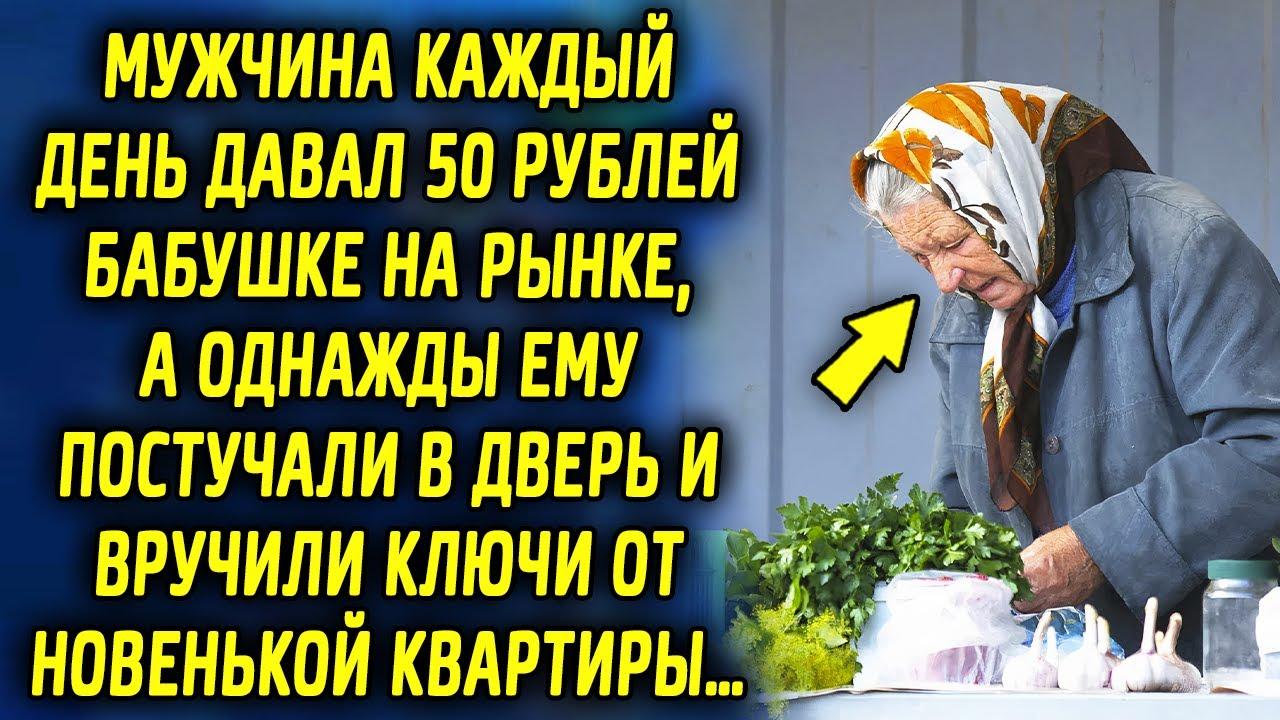 Мужчина каждый день давал 50 рублей бабушке на рынке, а однажды ему вручили ключи от квартиры…